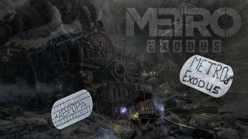 Жетон METRO EXODUS Своими Руками