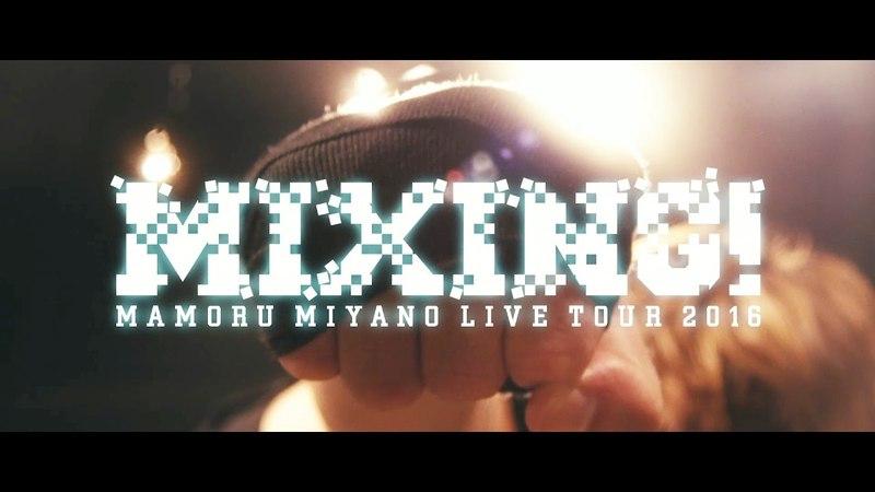 宮野真守「MAMORU MIYANO LIVE TOUR 2016 〜MIXING!〜」Disc1 トレーラー