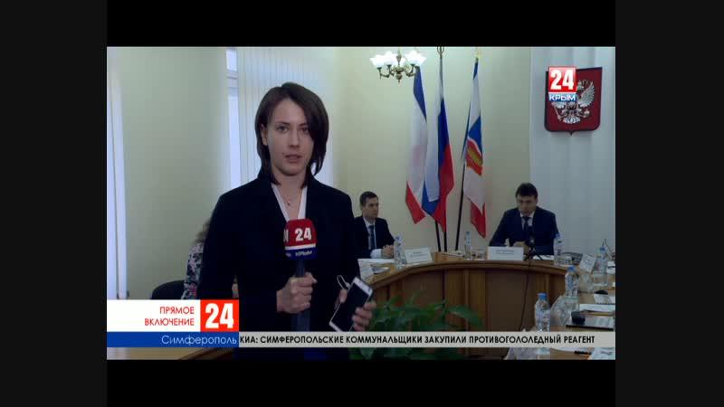 В Симферополе стартует конкурс на замещение должности главы администрации. Прямое включение корреспондента телеканала «Крым 24»