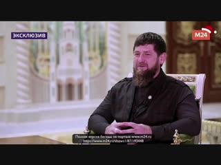 Рамзан Кадыров ответил на вопрос «Путин — красавчик?»