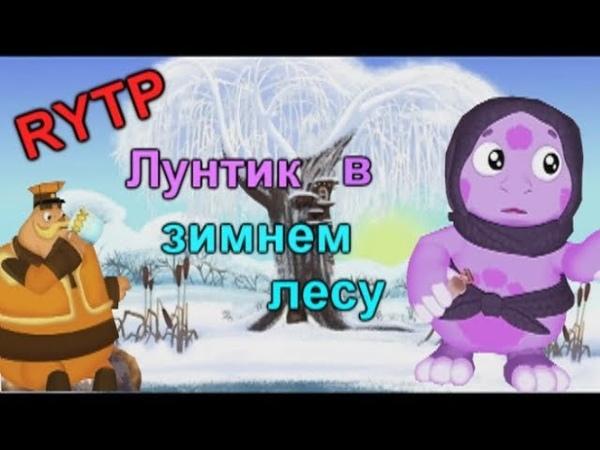 RYTP - Лунтик в зимнем лесу