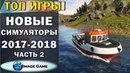 Новые игры Симуляторы 2017-2018 года | Часть 2