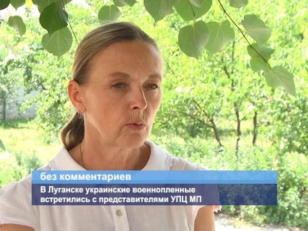 ГТРК ЛНР. В Луганске украинские военнопленные встретились с представителями УПЦ МП