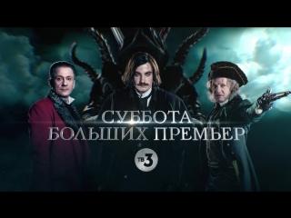 Гоголь. Начало и Гоголь. Вий   Премьера на ТВ-3!