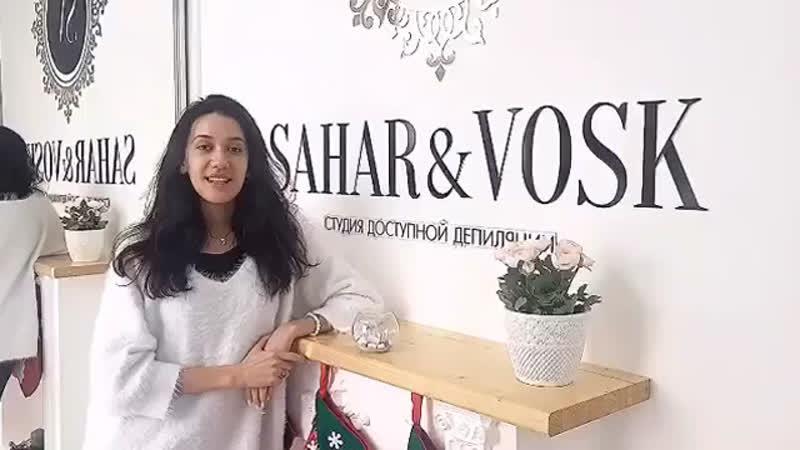 А за что Вы любите SaharVosk?
