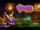Spyro the Dragon - часть 6 - Привет хардкор!