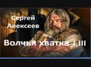 Волчья хватка ч 3 С Алексеев