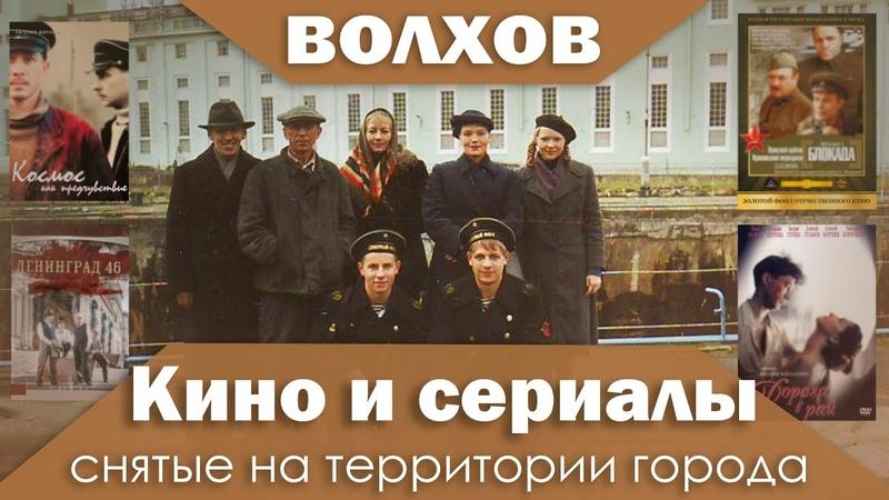 Фильмы и сериалы, снятые на территории Волхова