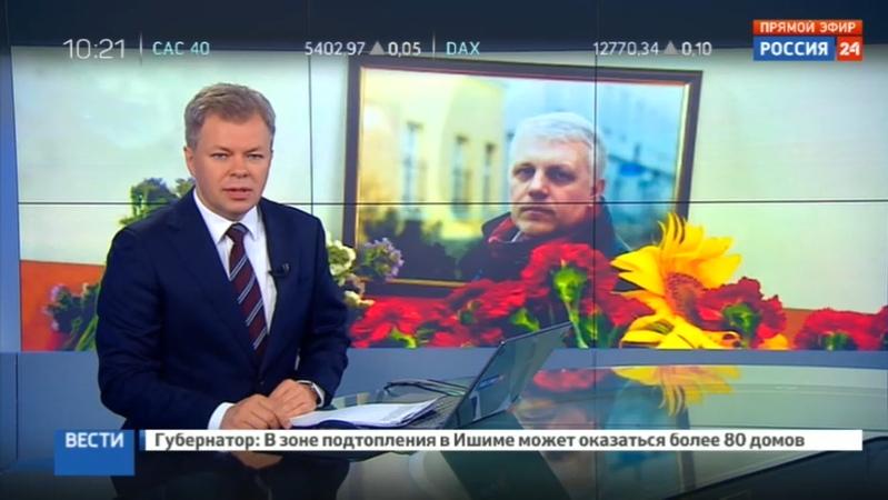 Новости на Россия 24 • Полиция выяснит, почему не заметила сотрудника СБУ перед убийством Шеремета