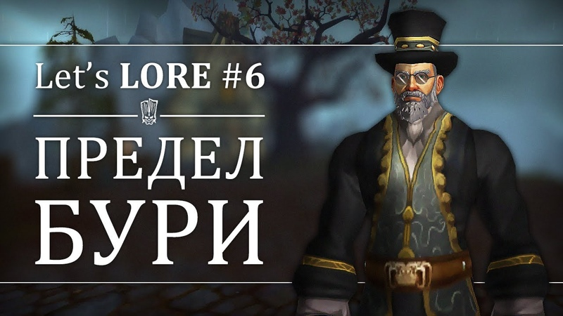 Предел Бури [World Of Warcraft Lets LORE 6]