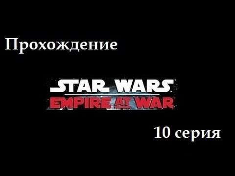 Прохождение Star Wars Empire at war.ч10[Куат,Рилот,Кессель]
