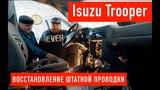 Isuzu Trooper  Восстановление проводки