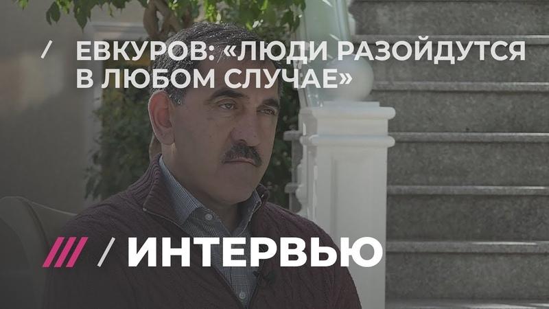 Юнус Бек Евкуров о митинге против передачи земель Чечне