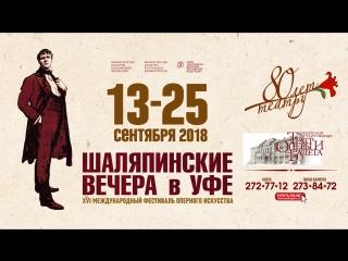 Xvi международный фестиваль оперного искусства «шаляпинские вечера в уфе»