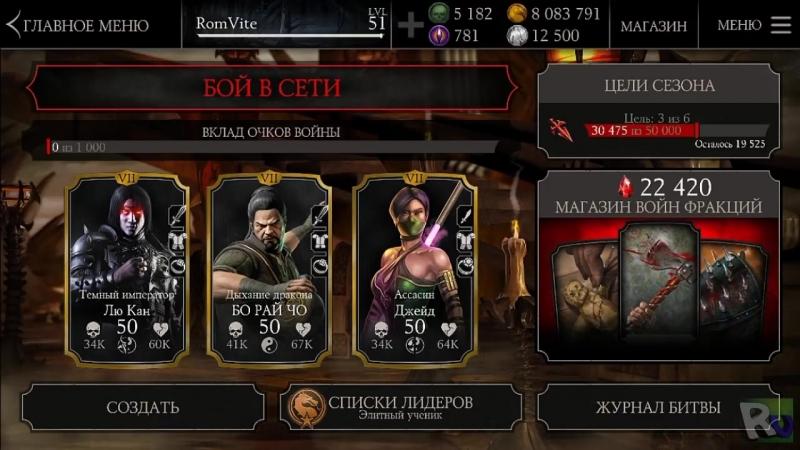 [RomVite] БАГ: КАК ПОЛУЧАТЬ ВСЕГДА НАГРАДУ ЗА ЛЕГЕНДУ?| КУЧА РУБИНОВ| Mortal Kombat X mobile(ios)