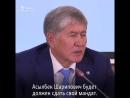 Атамбаев Асылбек Жээнбеков должен сдать свой мандат