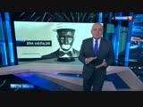 Вести недели с Дмитрием Киселевым ( 28.10.2018 )