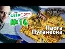 GeekCook №16 Паста Путанеска Лемони Сникет 33 несчастья