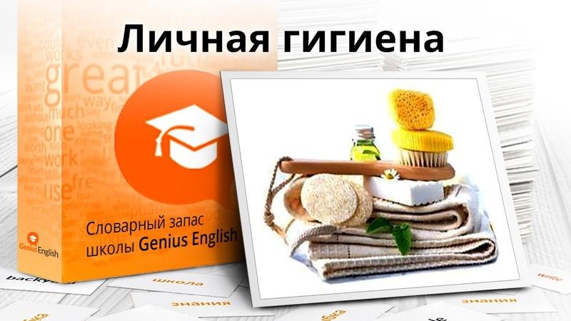Тема: Личная гигиена - Словарный запас школы GeniusEnglish