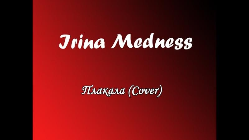Irina Medness - Плакала / KAZKA (Кавер на русском языке)