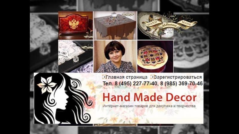 отзыв Альбины Алферовой о магазине handmadedecor