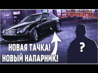 Bulkin НОВАЯ ТАЧКА И НОВЫЙ НАПАРНИК! (ПРОХОЖДЕНИЕ NFS CARBON #2)