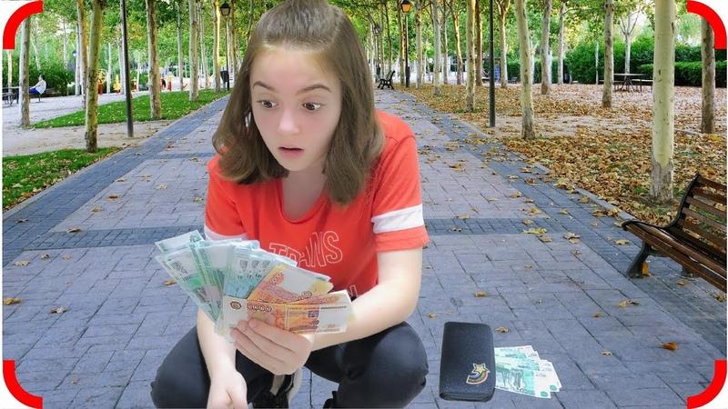 Нашла ОЧЕНЬ много денег Потратила все деньги Чей кошелек