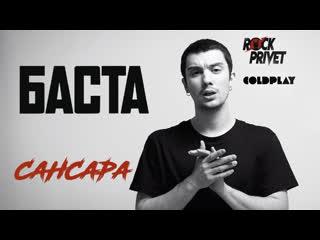 Премьера клипа! баста (coldplay) - сансара (cover by rock privet)