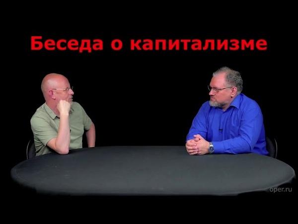 Борис Юлин. Беседа о капитализме.