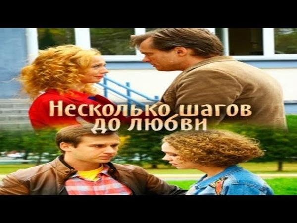Сериал Несколько шагов до любви 2019 все 1-4 серии смотреть онлайн. Мелодрама @ Русские сериалы
