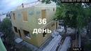 Видео с камеры наблюдения Строительство СИП дома.