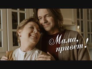 Дмитрий Маликов & Хлебный Дом – Мама, привет!