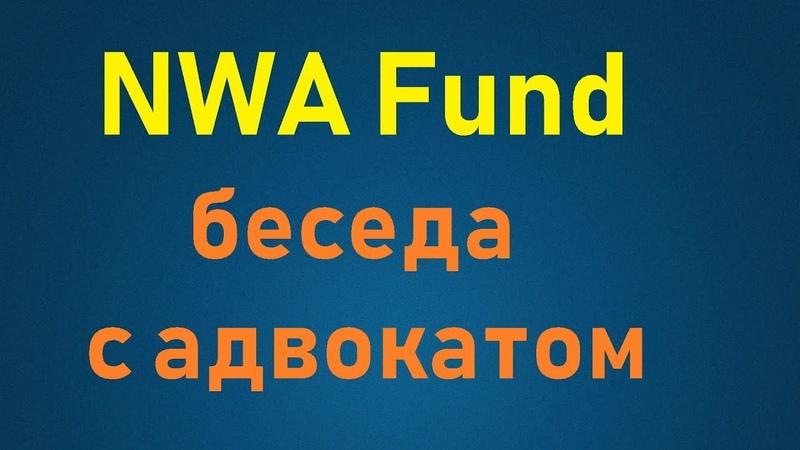 NWA Fund - беседа с адвокатом Д.Зацаринским