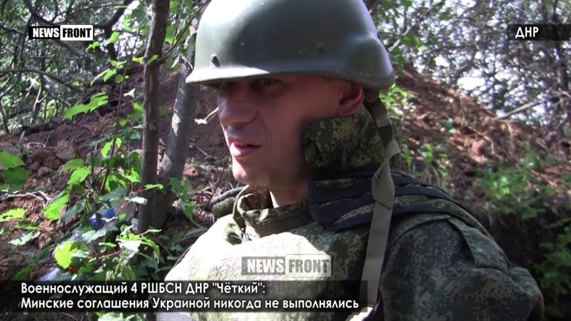 Военнослужащий 4 РШБСН ДНР Чёткий Минские соглашения Украиной никогда не выполнялись