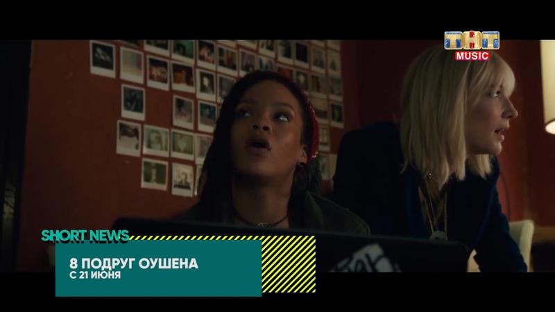 SHORT NEWS | Кино «8 подруг Оушена»