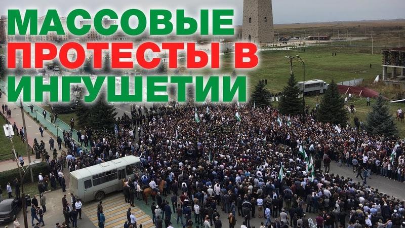 Массовые протесты в Ингушетии из-за границы с Чечней. No Comments