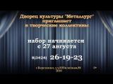 Набор в коллективы ДК Металлург 2018