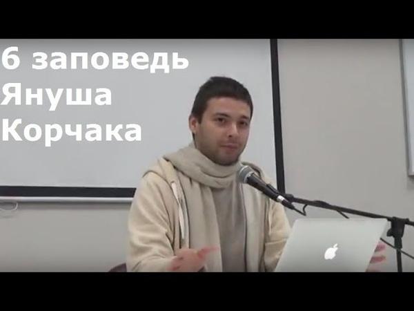 Дмитрий Смирнов 6 заповедь Януша Корчака.