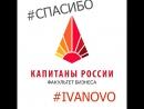 Спасибо Капитаны России-Иваново