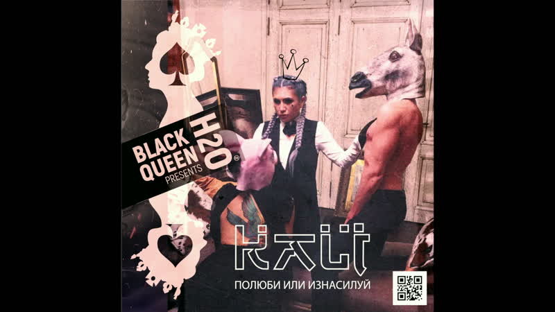 Kali Black Queen - Полюби меня или Изнасилуй