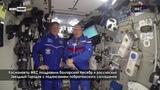 Поздравление космонавтов Олега Артемьева и Сергея Прокофьева с Международной космической станции