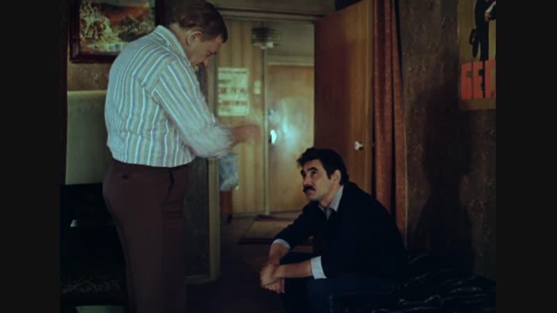 Зимний вечер в Гаграх. (1985)