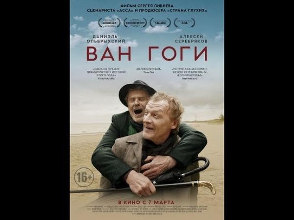 фильм Ван Гоги (2019)