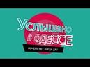 Юмор из Одессы! Шутки, фразы и выражения! Услышано в Одессе - 71