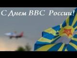 С Днем ВВС России!