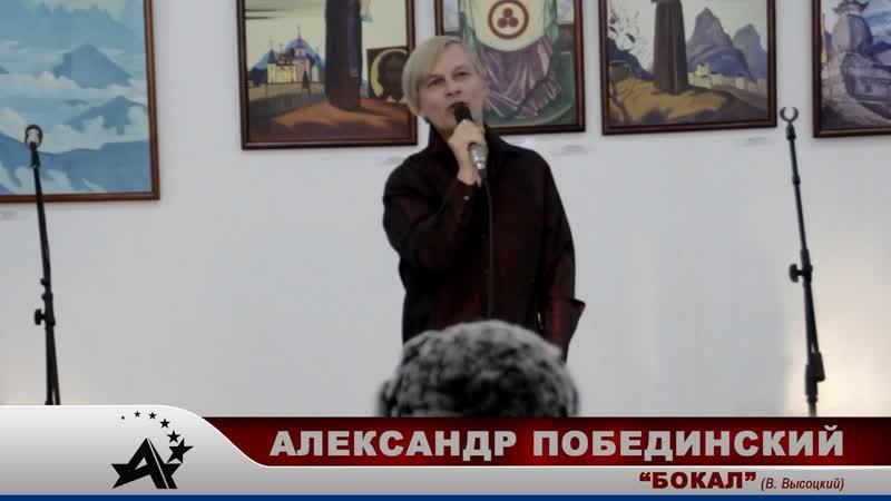 Александр Побединский Бокал (В. Высоцкий) КВЦ Беловодье, 19.02.2019