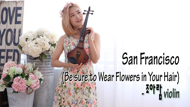 San Francisco(Be sure to Wear Flowers in Your Hair) - 조아람 전자바이올린(Jo A Ram violin cover)