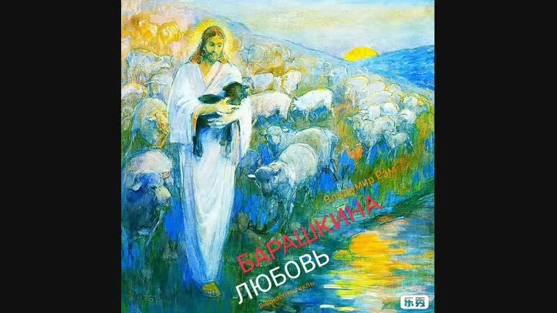 Барашкина любовь Владимир Рэм.mp4