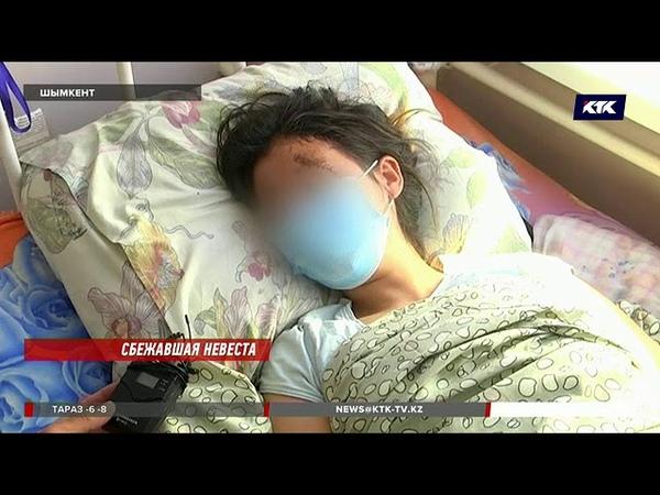 Похищение невесты полиция Шымкента расследует дело по трем статьям