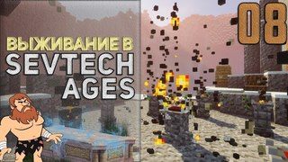 SevTech Ages #08 - Полное погружение | Выживание в Майнкрафт с модами